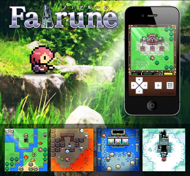 Fairune - フェアルーン